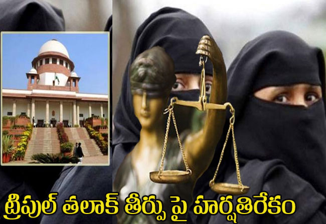 Positive Response From Muslim women's In Triple Talaq Ban