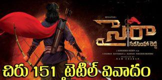 Uyyalawada family angry on Chiru Sye raa Narasimha reddy Title