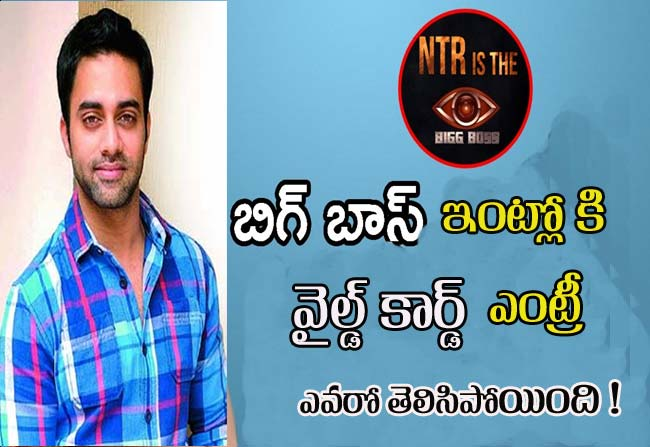 Navdeep Wild Card Entry In NTR BiggBoss Show