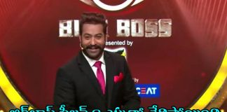Bigg Boss Telugu Second Season Will Start In 2018 April