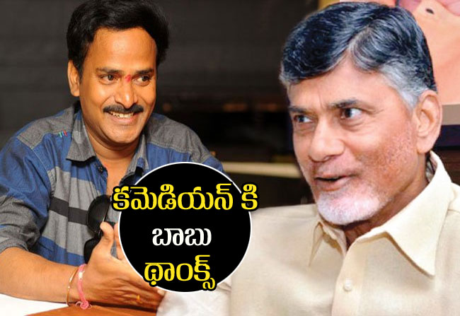 Chandrababu say thanks to comedian Venu Madhav