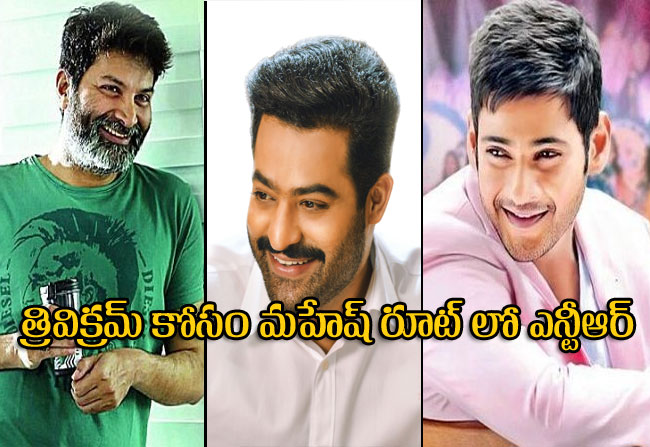 NTR takes detoxification treatment for his body same like as Mahesh