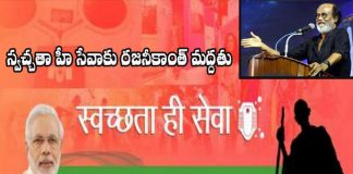 Rajinikanth Supports Narendra Modi Swachhata Hi Seva Mission