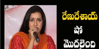 Renu Desai announced to host dance reality show starting date