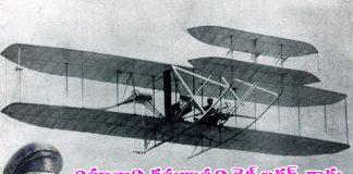 Shivkar Bapuji Talpade First Flight Marutsakha Before Wright Brothers