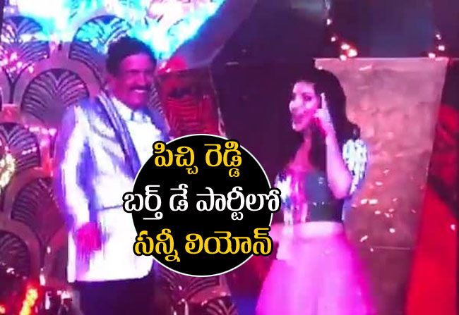 Sunny Leone Dance with Pichi reddy at Hyderabad