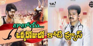 Vijay mersal movie teaser crossed 1 crore