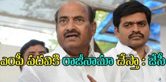 jc-diwakar-reddy-ready-to-resign-for-the-mp-post