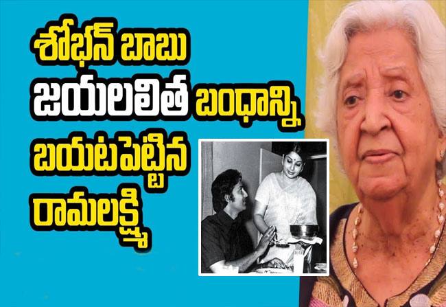 ramalakshmi says about jayalalitha and shoban babu love affair