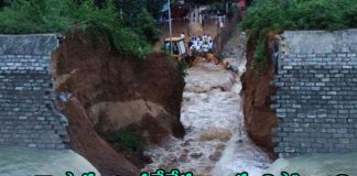 rs-389-31-crore-project-gateshwar-panth-dam-collapses