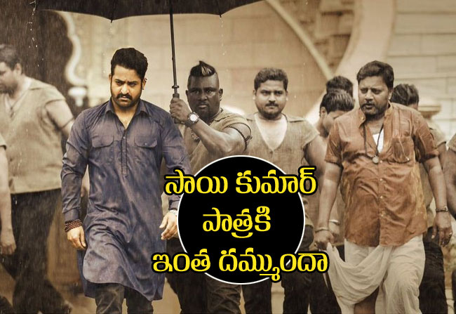 sai kumar plays main role in Jai Lava Kusa movie