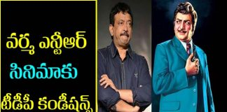tdp-setting-conditions-for-ram-gopal-varma-ntr-biopic-movie