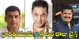 Dil raju goodbye to Bharateeyudu 2 movie