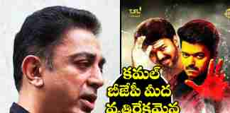 Kamal Hassan Tweets on Vijay Mersal Gst Dialogue
