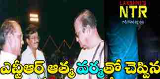 NTR direct message from HEAVEN to RGV about Lakshmi's NTR