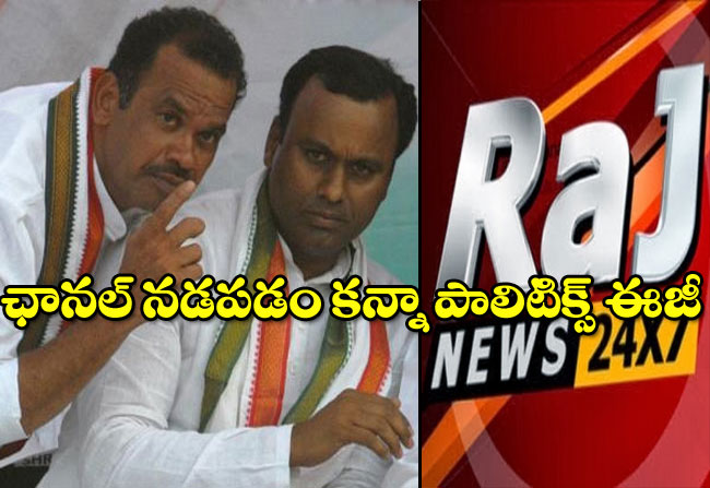 komatireddy brothers gets financial problems for Raj Tv Channel