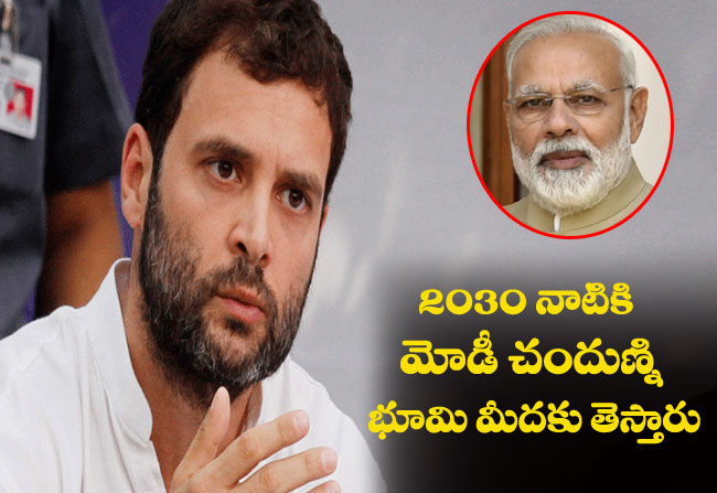rahul gandhi said that In 2030, Modi will bring the Moon To The Earth
