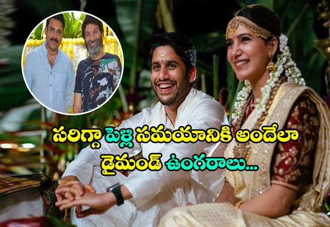 trivikram and Pawan surprise wedding gift for Sam and Chay wedding