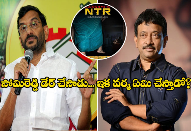 war between varma and ap minister somireddy about lakshmi's Ntr