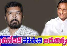 Adi Seshagiri Rao Counter to posani about Nandi Awards