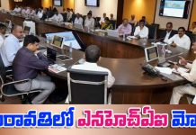 Chandrababu says Amravati do design as NHAI model In CRDA Meeting