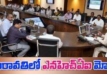Chandrababu says Amravati do design as NHAI model In CRDA Meeting