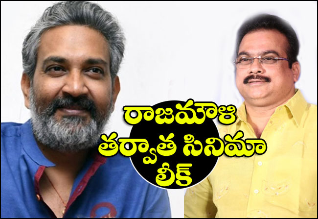 DVV Danayya leaks to Rajamouli next movie