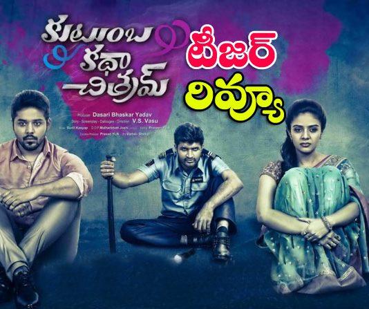 Kutumba Katha Chitram Movie teaser review