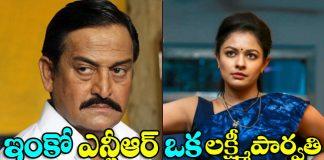 Mahesh Manjrekar And Pooja Kumar Plays NTR And Lakshmi Parvathi Roles