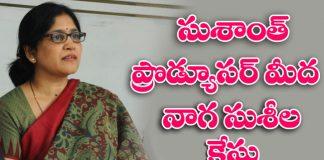 Naga Susheela Files sign forgery Case on Chintalapudi Srinivasa Rao