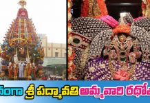 Sri Padmavathi Amman Chariot Celebration