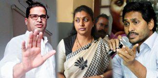 YSRCP political advisor Prashant kishor comments on MLA roja