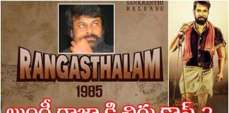 chiru comments on ram charan rangasthalam 1985 title