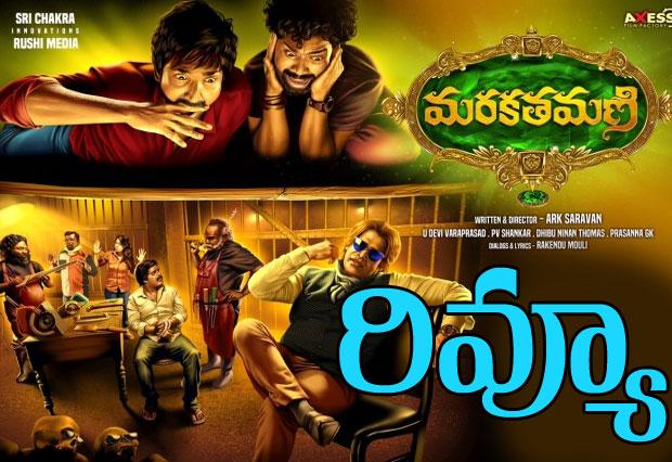 marakathamani Telugu movie review