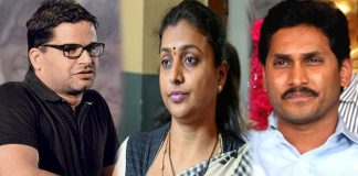prashant kishor complaints to jagan about on roja