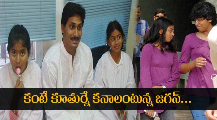 YS Jagan Daughter Harsha Gets Admission In London School Of Economics