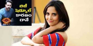 Anasuya Not Interested Participating In NTR Big Boss Show