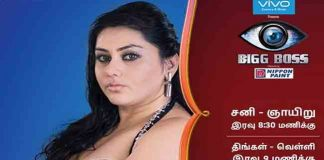 Namitha Takes Highest Remuneration In Big Boss Show