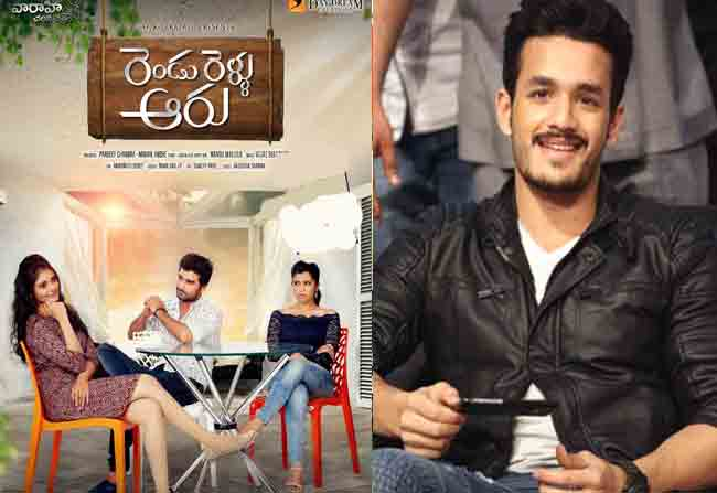 Rendu Rella Aaru Movie Releasing Same Time Akhil Second Movie
