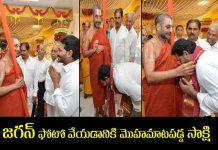Sakshi hesitates Ys jagan leg touch to tridandi chinna jeeyar swamy photo