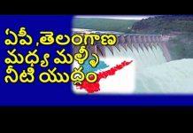 Telangana And Andhra Pradesh War For Nagarjuna Sagar Dam