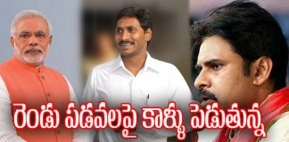 jagan wants to alliance with bjp and jana sena