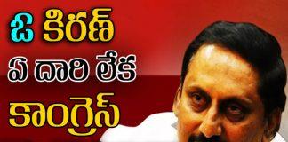 kiran Kumar Reddy re entry in politics