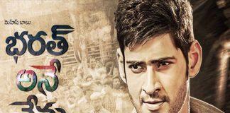 mahesh bharath ane nenu movie Satellite Rates