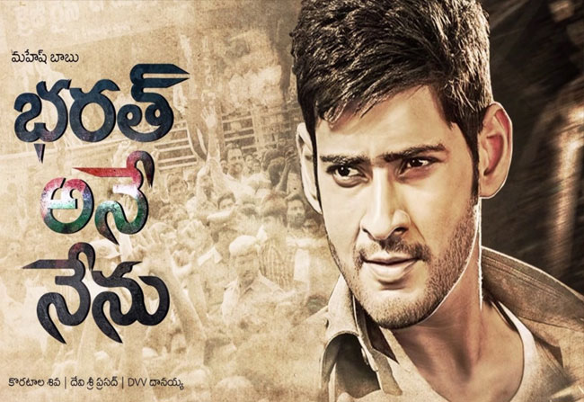 mahesh bharath ane nenu movie Satellite Rates