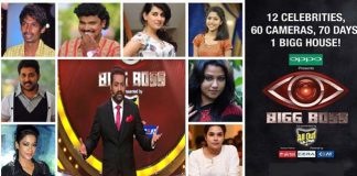 star maa offering 30 lakhs remuneration for NTR big boss Show contestants