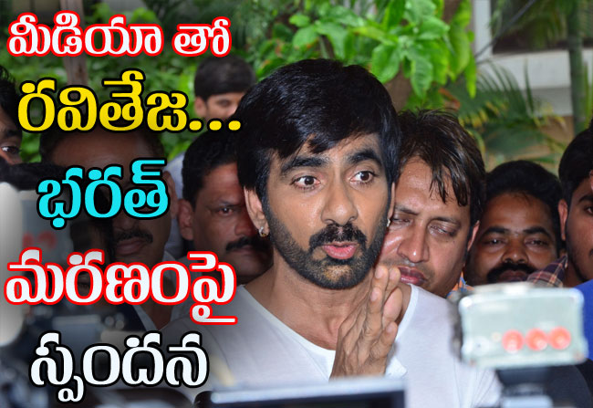 raviteja angry on media about his brother bharath dead
