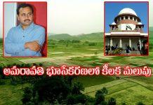 supreme court reject to Alla Ramakrishna CRDA Land Acquisition petition