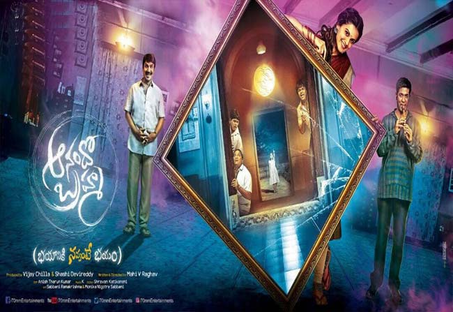tapsee new movie anando brahma release on august 18