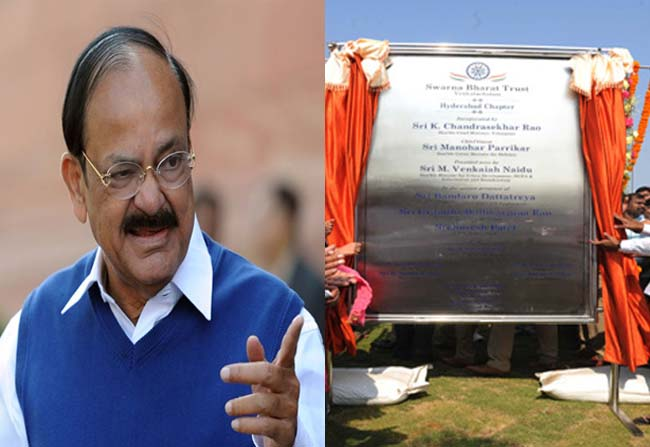Venkaiah Naidu treat Swarna Barthi trust as his 3 daughter
